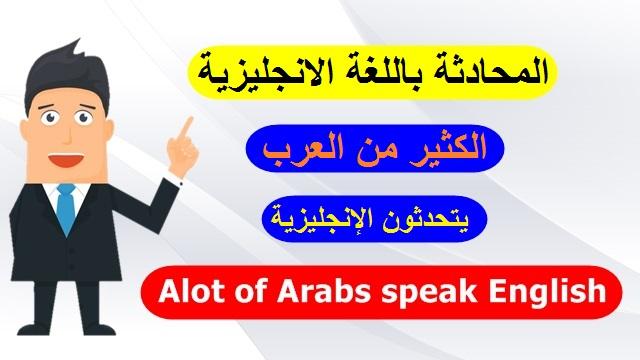 محادثة بسيطة باللغة الانجليزية, محادثة بين شخصين بالانجليزي, محادثة انجليزي بين شخصين
