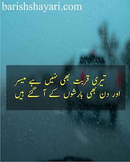 Teri Qurbat B nai Hai Mushar Aur barish shyari