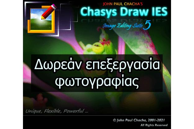Chasys Draw IES - Δωρεάν επεξεργασία εικόνων