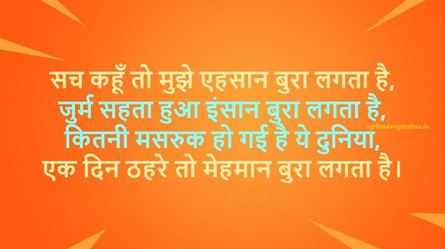 dil ko chune wali shayari in Hindi