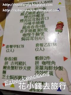 星河餐廳餐牌