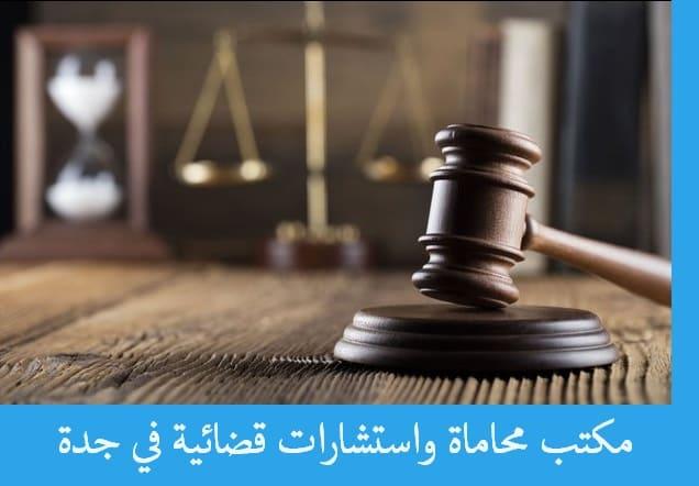أفضل محامي سعودي في جدة