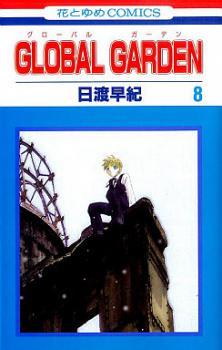 Global Garden
