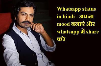 Whatsapp status in hindi - अपना mood बनाएं और whatsapp में share करे