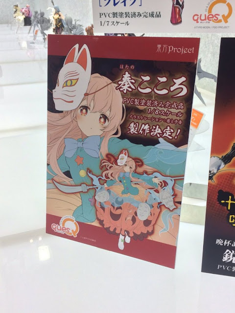 Touhou Project – Hata no Kokoro