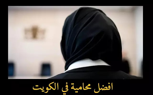 محامية في الكويت,رقم محامية في الكويت,افضل محامية في الكويت,محامية طلاق