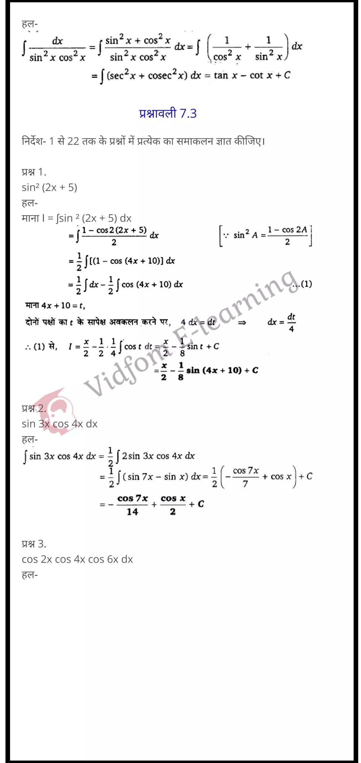 class 12 maths chapter 7 light hindi medium 18