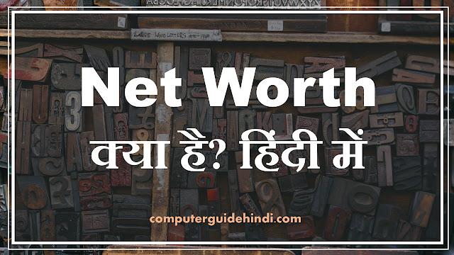Net Worth क्या है?