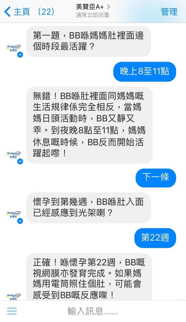 送$25咖啡券【新手媽媽好幫手】美贊臣 MOMsenger | CLASSES 香港學習資訊平臺
