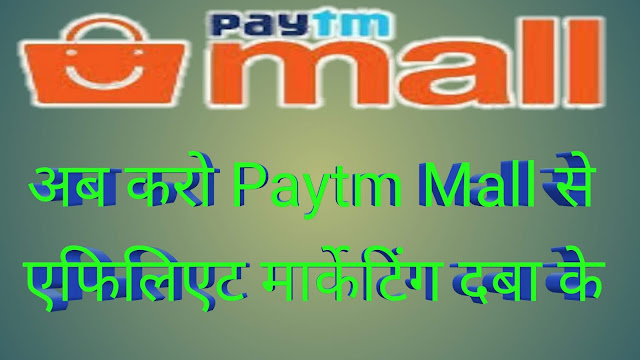 Paytm Mall Affiliate Marketing