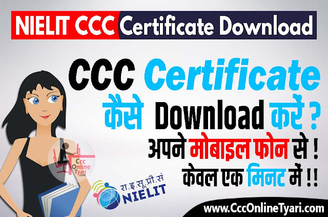 How to Download CCC Original Certificate PDF File