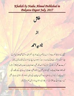 Khalish by Nadia Ahmed Online Reading