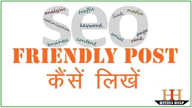 SEO Friendly Post kaise likhe Blog Website Ke Liye