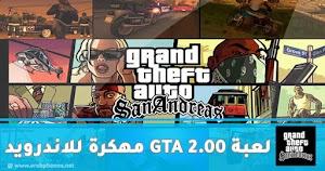 تحميل لعبة GTA 6 مهكرة للاندرويد - آخر اصدار
