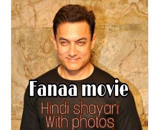 love shayari of fanaa movie