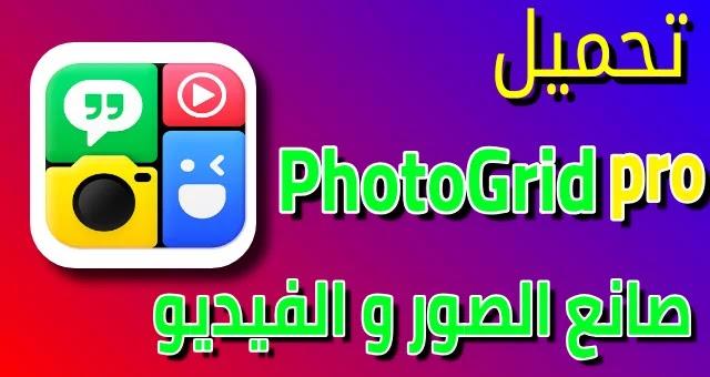 تحميل صانع الكولاج,download PhotoGrid premium,download PhotoGrid pro,تحميل PhotoGrid,محرر صور,محرر فيديو,أفضل محرر فيديو