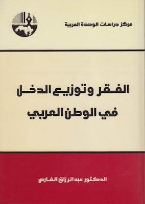تحميل كتاب الفقر وتوزيع الدخل في الوطن العربي pdf عبد الرزاق الفارس