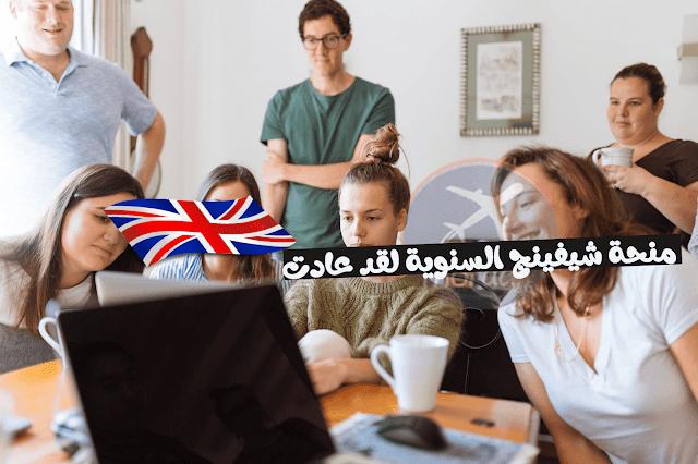 منحة تشيفينج السنوية لطلاب العرب + راتب شهري  2020
