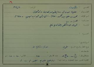 كتاب :  حلية الأبدال وما يظهر عنها وعليها من المعارف والأحوال/ابن عربي