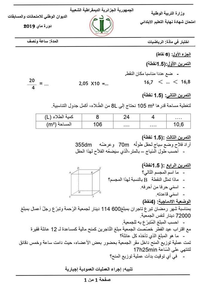 موضوع مقترح للتدريب على شهادة التعليم الابتدائي في مادة الرياضيات للسنة 5 ابتدائي 61296425_1247244818788399_7451140965701517312_n