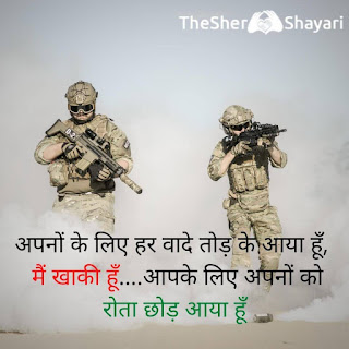 indian Police Tareef Man Shayari in Hindi