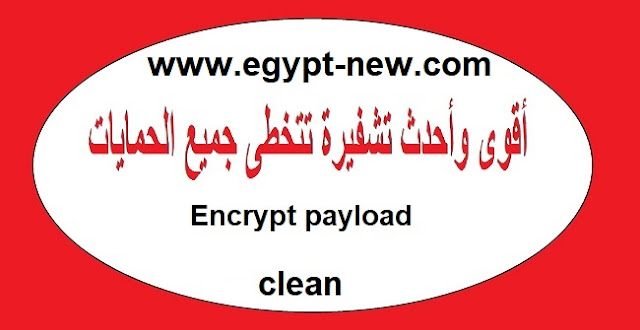 طريقة عمل بايلود وتشفيرة كلين وتخطي جميع الحمايات✔ Encrypt payload