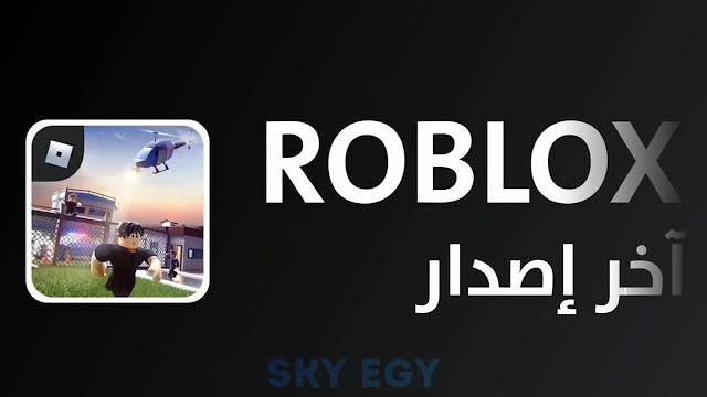 مراجعة لعبة روبلوكس Roblox Game