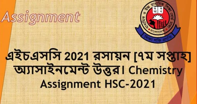 এইচএসসি এসাইনমেন্ট রসায়ন, এইচএসসি এসাইনমেন্ট রসায়ন উত্তর, এইচএসসি রসায়ন এসাইনমেন্ট উত্তর ২০২১, hsc 7th week assignment 2021,hsc 7th week Chemistry assignment 2021,এইচএসসি সপ্তম সপ্তাহের রসায়ন এসাইনমেন্ট ২০২১,HSC 2021 Chemistry Assignment Answer ,HSC 2021 7th week Chemistry assignment solution ,এইচএসসি 2021 রসায়ন [৭ম সপ্তাহ] অ্যাসাইনমেন্ট উত্তর,SSC 2021 Chemistry 8th week Assignment Answer ,এইচএসসি 2021 রসায়ন [৭ম সপ্তাহ] অ্যাসাইনমেন্ট উত্তর,HSC 2022 Class 11 Chemistry Physics Assignment 7th week ,HSC Assignment 2021 7th week Science Answer,HSC 2021 7th Week Chemistry Assignment Solution,২০২১ সালের এইচএসসি বিজ্ঞান শাখার সপ্তম সপ্তাহের অ্যাসাইনমেন্ট,HSC 2021 Chemistry Assignment 7th Week , HSC Chemistry Assignment Answer 2021- [1st to 6th Week],HSC 2021 Chemistry Assignment Answer 7th Week,HSC Chemistry Assignment Answer 2021 PDF 7th Week Answer,HSC 7th Week Chemistry Assignment Answer 2021 ,HSC 7th week Chemistry assignment solution 2021 ,HSC Chemistry Assignment Answer 2021 PDF 7th Week Answer,HSC 2021 Chemistry Assignment Answer (7th, 6th, 4th Week)
