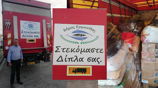9 τόνοι με τρόφιμα και είδη πρώτης ανάγκης από την Ερμιονίδα στο Μουζάκι Καρδίτσας