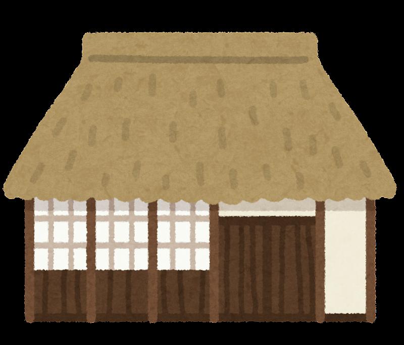 茅葺屋根の家のイラスト かわいいフリー素材集 いらすとや