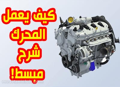 كيف يعمل محرك السيارة ( شرح مبسط )
