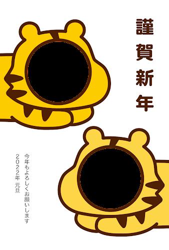 寝そべるトラのイラスト年賀状(寅年・写真フレーム)
