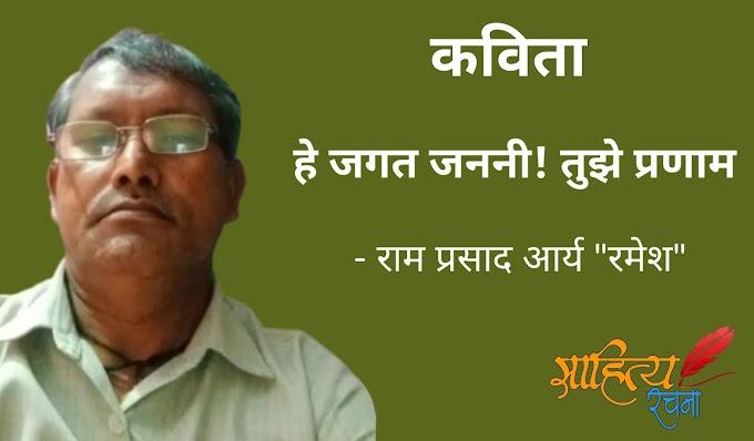 """हे जगत जननी! तुझे प्रणाम - कविता - राम प्रसाद आर्य """"रमेश"""""""