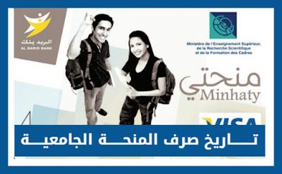 تاريخ صرف المنحة للطلبة الجامعيين الدفـــعة الثانيـــــــة