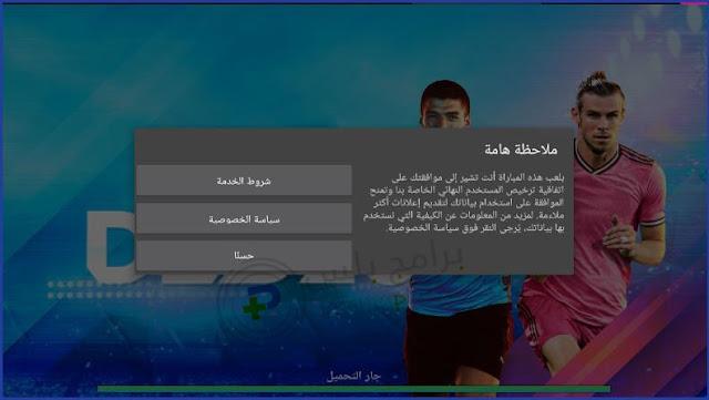 تشغيل لعبة دريم ليج سوكر Dream League Soccer