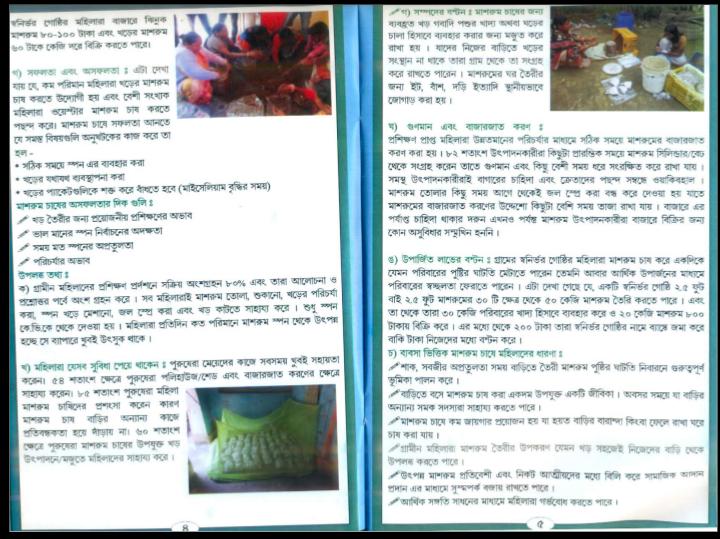 মাশরুম চাষ বই pdf, মাশরুম চাষ বই পিডিএফ ডাউনলোড, মাশরুম চাষ বই পিডিএফ, মাশরুম চাষ বই pdf download,