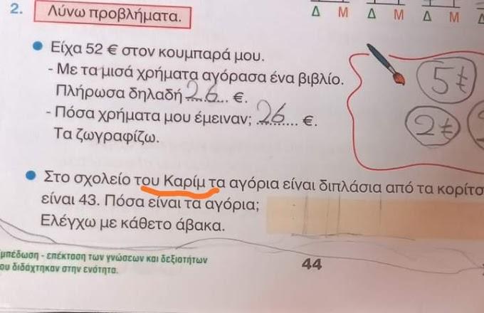Μαθηματικά Δευτέρας Δημοτικού. Το Σχολείο Του Καρίμ Και Όχι Του Κωνσταντίνου Ή Του Αλέξανδρου. ΤΟ ΣΧΟΛΕΙΟ ΤΟΥ ΚΑΡΙΜ, ΦΙΛΕ ΕΚΔΟΤΗ, ΕΙΝΑΙ ΣΤΟ ΙΣΛΑΜΑΜΠΑΝΤ.