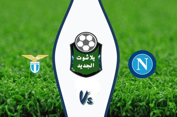 نتيجة مباراة نابولي ولاتسيو اليوم السبت 1 اغسطس 2020 الدوري الإيطالي