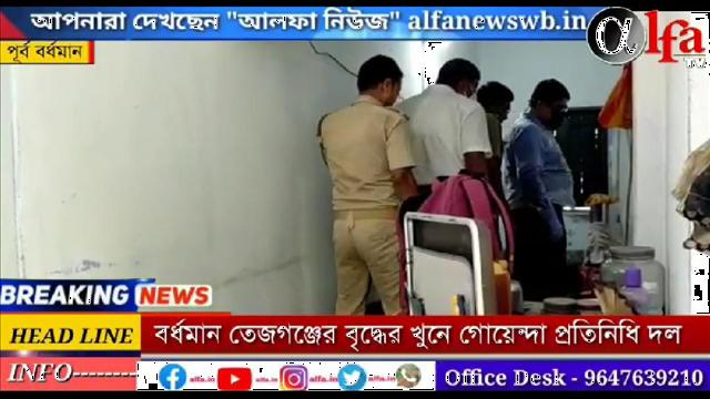 CID investigation tejganj murder bardhaman