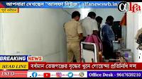 CID investigation at Tejganj Purba bardhaman