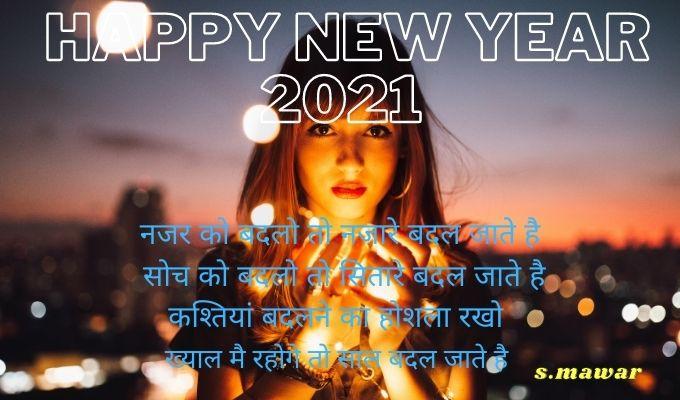 हैप्पी-न्यू-इयर-2021-शायरी-इमेज । Nav-Varsh-2021-Shayari-Images-HD