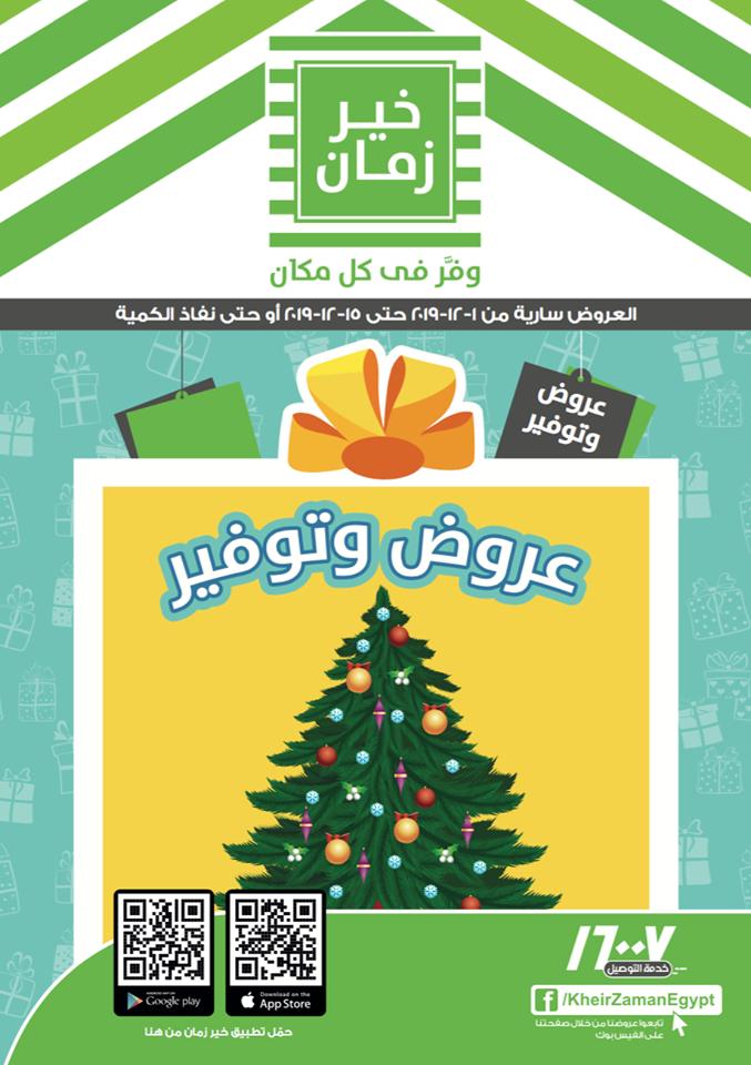 عروض خير زمان من 1 ديسمبر حتى 15 ديسمبر 2019 عروض و توفير