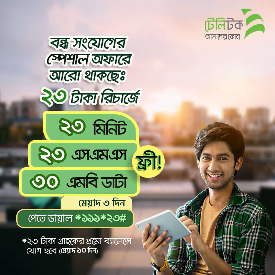 teletalk-bondho-sim-offer-2020