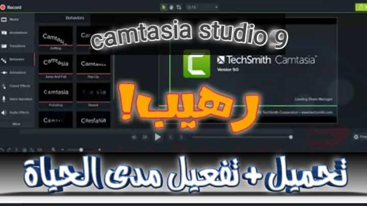 تحميل camtasia studio 9 | تحميل وتفعيل برنامج كامتازيا 9 مدى الحياة - مدونة المعلوميات