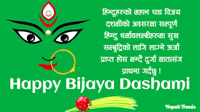 Happy Dashain Tihar SMS 2075