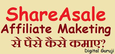 ShareAsale Affiliate Maketing से पैसे कैसे कमाए?