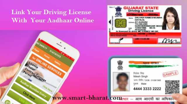 https://www.smart-bharat.com/2019/06/how-to-link-your-driving-license-with.html