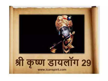 Krishna Dialogue 29