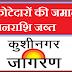 कुशीनगर : 22 कोटेदारों की जमानत धनराशि जब्त