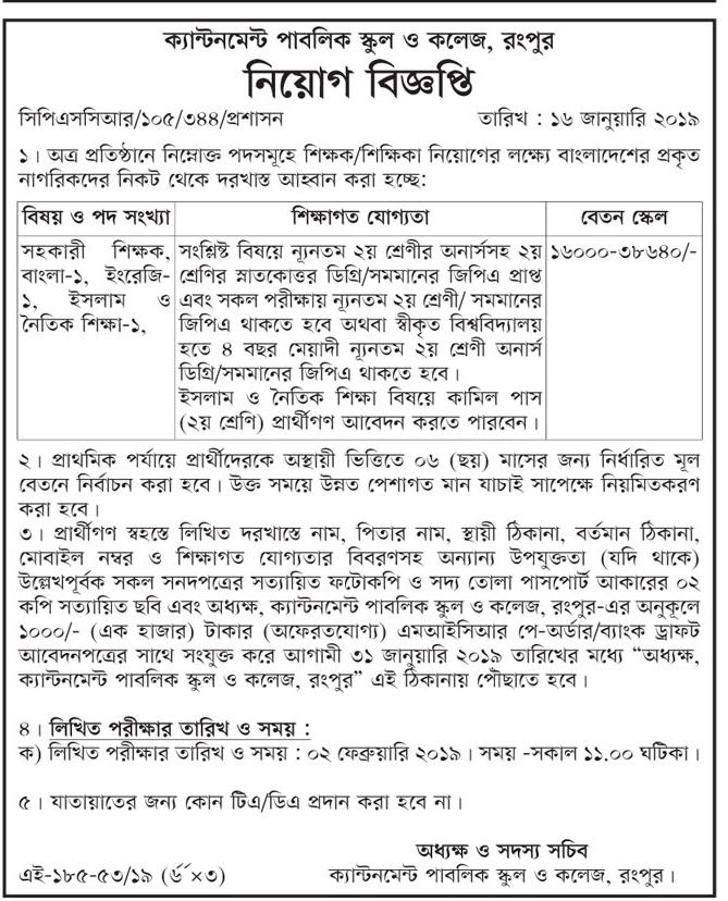 Cantonment Public School and College, Rongpur Job Circular 2019